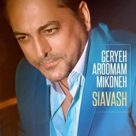 دانلود آلبوم تک اهنگ ها از سیاوش شمس
