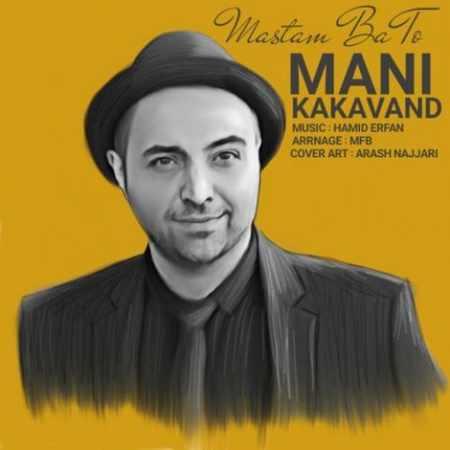 دانلود آلبوم تک اهنگ ها از مانی کاکاوند
