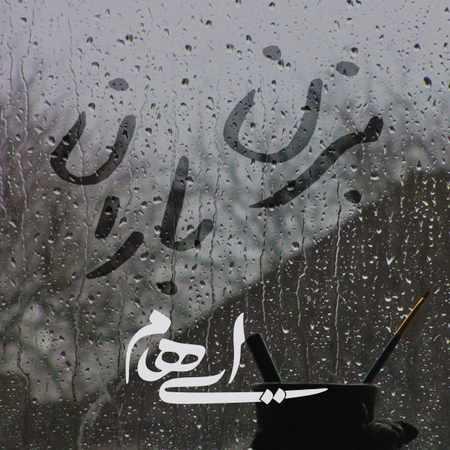 دانلود اهنگ گروه ایهام (زانیار خسروی) بزن باران