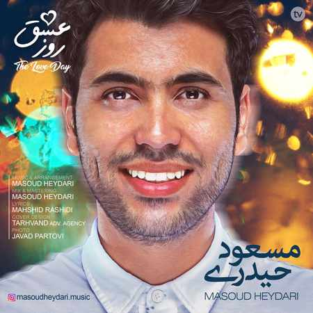 دانلود اهنگ مسعود حیدری روز عشق