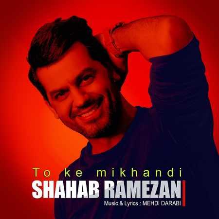 دانلود آلبوم تک اهنگ ها از شهاب رمضان