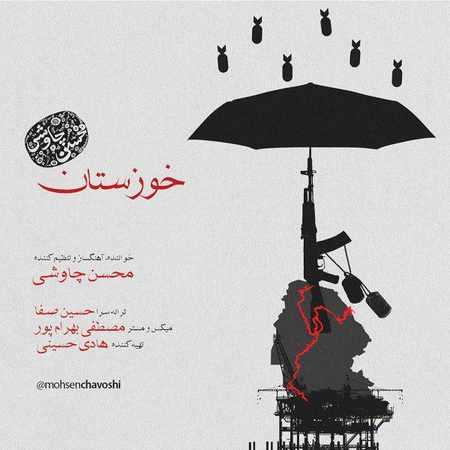 دانلود اهنگ محسن چاوشی خوزستان