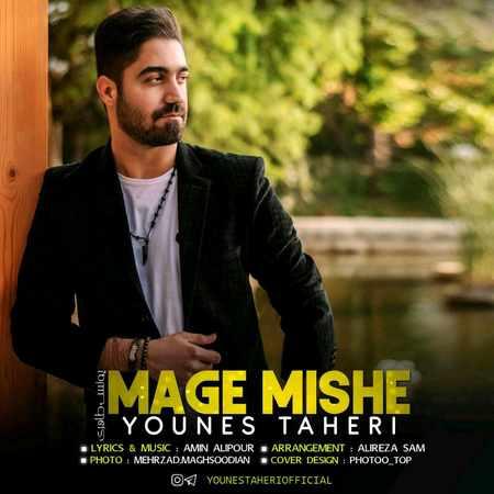 دانلود آلبوم تک اهنگ ها از یونس طاهری