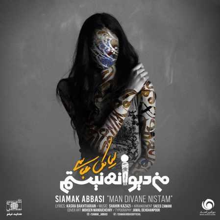 دانلود آلبوم تک اهنگ ها از سیامک عباسی