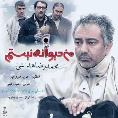 دانلود اهنگ محمدرضا هدایتی من دیوانه نیستم