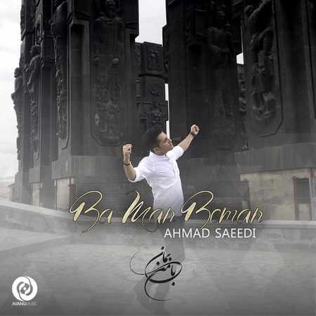 دانلود آلبوم تک اهنگ ها از احمد سعیدی