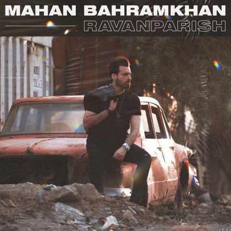 دانلود اهنگ ماهان بهرام خان روانپریش