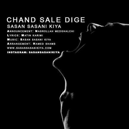دانلود آلبوم تک اهنگ ها از ساسان ساسانی کیا