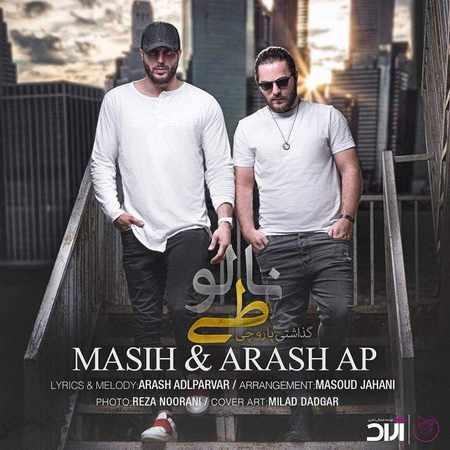 دانلود آلبوم تک اهنگ ها از مسیح و آرش AP