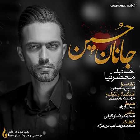 دانلود آلبوم تک اهنگ ها از حامد محضرنیا