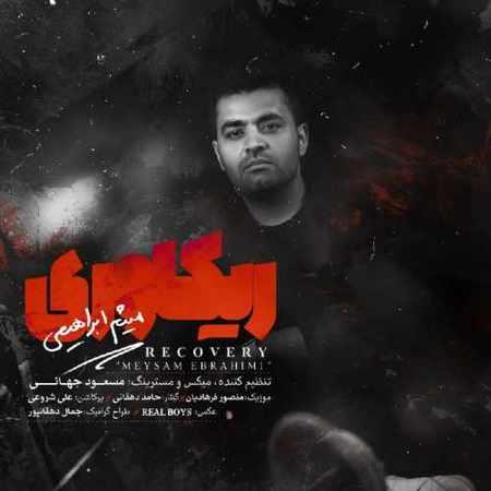 دانلود آلبوم تک اهنگ ها از میثم ابراهیمی