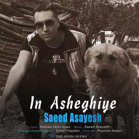 دانلود آلبوم تک اهنگ ها از سعید آسایش