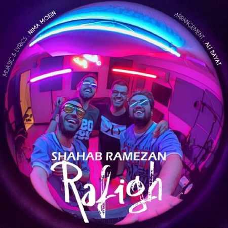 دانلود اهنگ شهاب رمضان رفیق